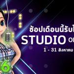 Audition-ShopAUG18