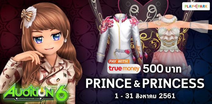 [AUDITION] โปรโมชั่นบัตรเงินสดทรูมันนี่ 500 บาท : Prince & Princess