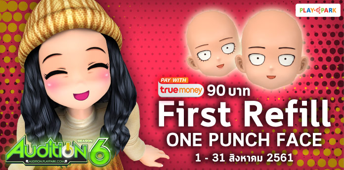 [AUDITION] โปรโมชั่นบัตรเงินสดทรูมันนี่ 90 บาท : First Refill One Punch Face