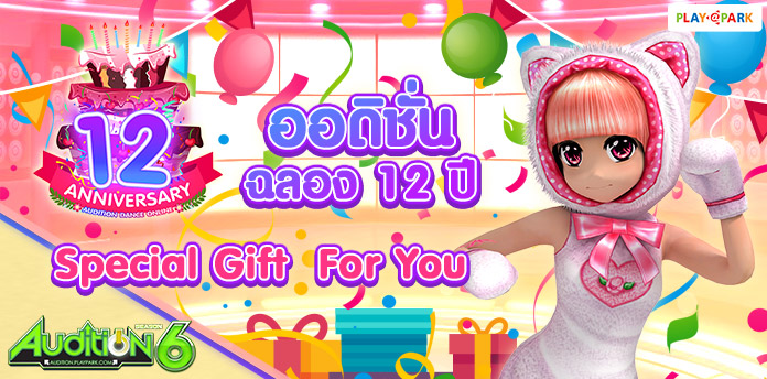 [AUDITION] 12th Special Gift  For You