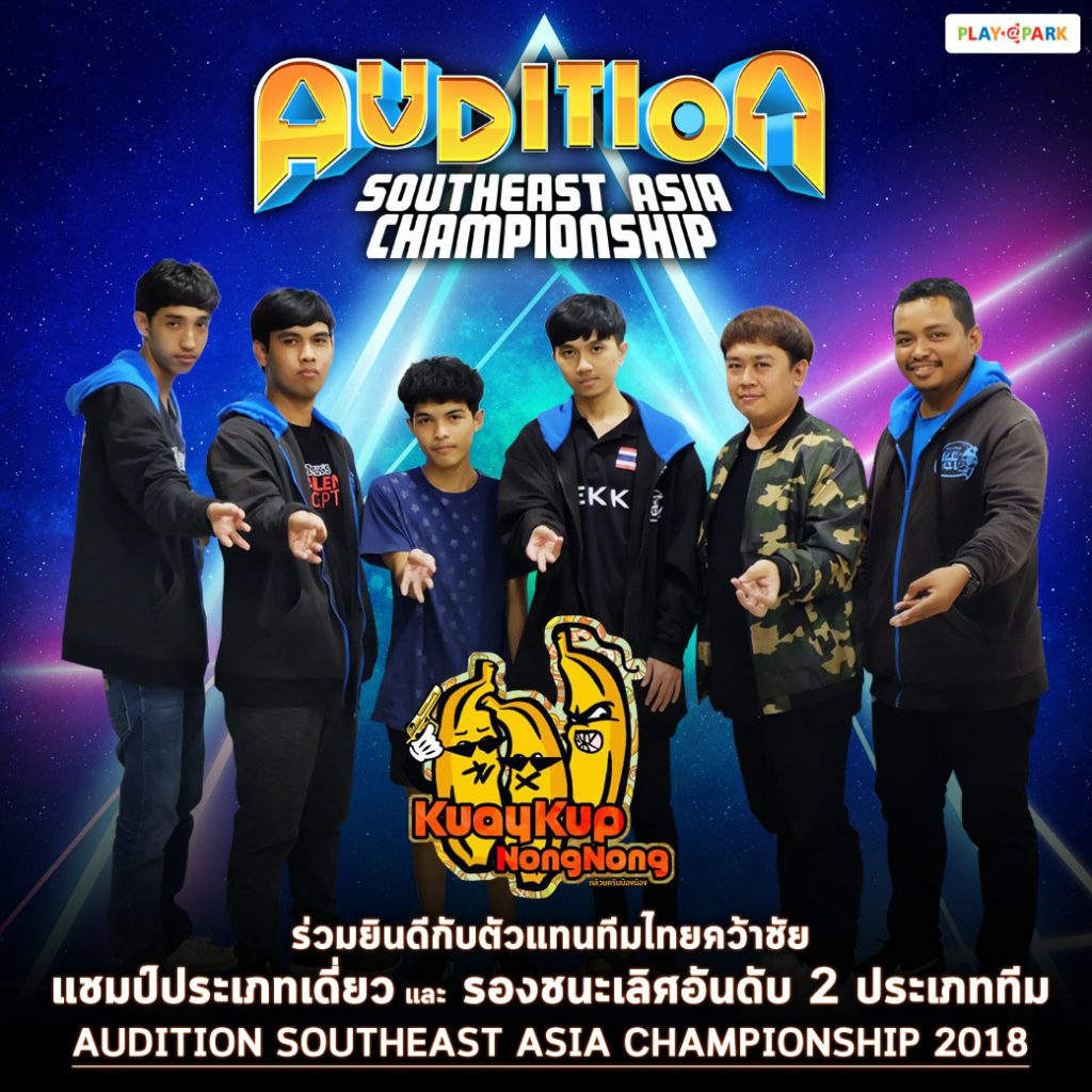 [ASEAC2018] สรุปผลการแข่ง AUDITION SOUTHEAST ASIA CHAMPIONSHIP 2018