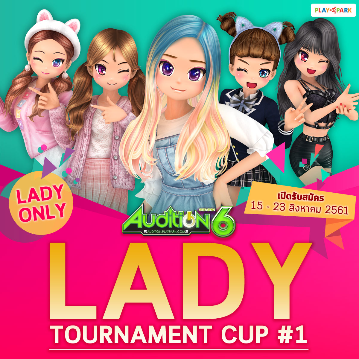 [AUDITION] LADY TOURNAMENT CUP #1