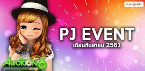 [AUDITION] PJ EVENT เดือนกันยายน 2561