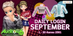 [AUDITION] DAILY LOGIN SEPTEMBER 2018