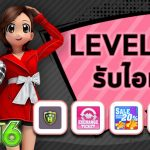 Audition-levelup-SEP18
