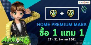 [AUDITION] โปรโมชั่น Home Premium Mark ซื้อ 1 แถม 1