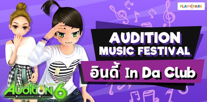 [AUDITION] MUSIC FESTIVAL: อินดี้ In Da Club