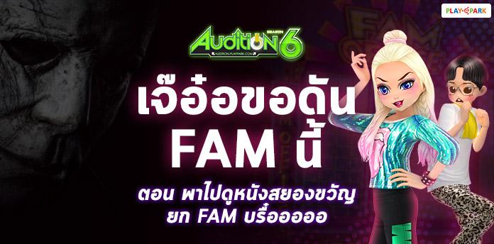 [AUDITION] เจ๊อ๋อขอดัน FAM นี้ ตอน พาไปดูหนัง สยองขวัญ ยก FAM บรื๋อออออ