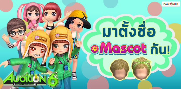 [AUDITION] มาตั้งชื่อ Mascot กัน ! (ประกาศผู้โชคดี)