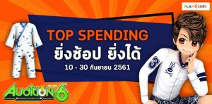 [AUDITION] Top Spending : ยิ่งช็อป ยิ่งได้
