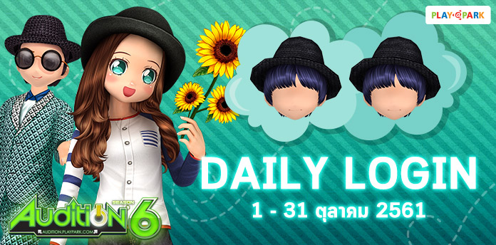[AUDITION] DAILY LOGIN October 2018