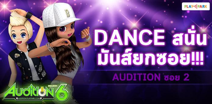 [AUDITION] Dance สนั่นมันยกซอย 2 !!!