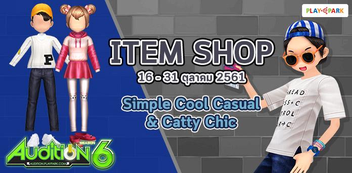 [AUDITION] ITEM SHOP : ชุด Set ถาวรใน Style ที่ไม่ซ้ำใคร ~ ราคา 499 บาท