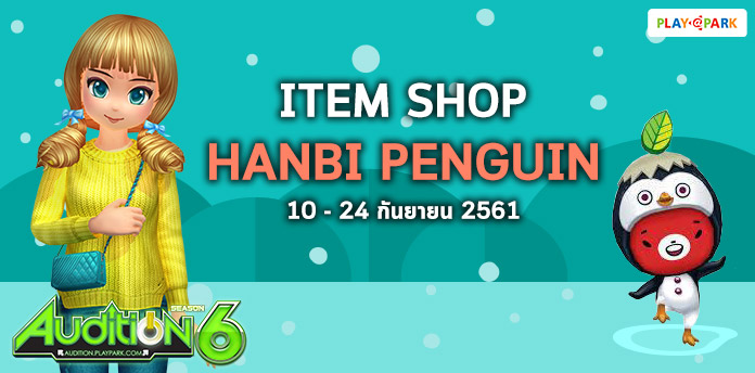 [AUDITION] ITEM SHOP : Hanbi Penguin 90 วัน 238 บาท