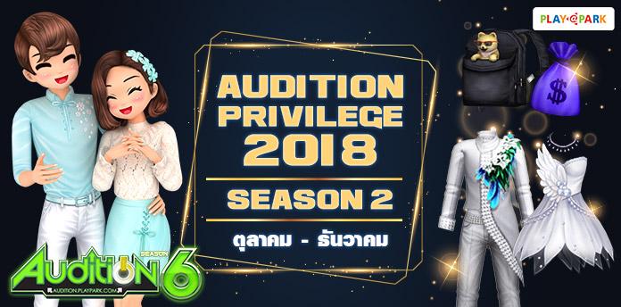 [AUDITION] PRIVILEGE 2018 #SEASON2 : ตุลาคม - ธันวาคม 2561