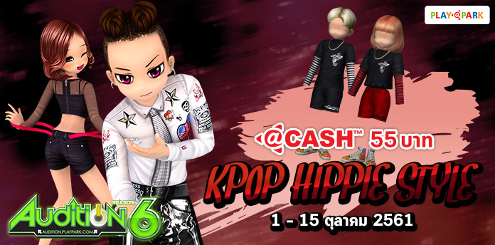 [AUDITION] โปรโมชั่น @Cash 55 - KPOP Hippie Style