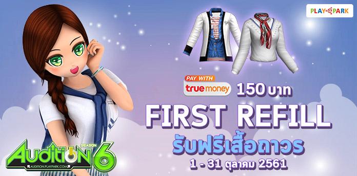 [AUDITION] First Refill 150 : เติมเงินครั้งแรกรับฟรีเสื้อถาวร
