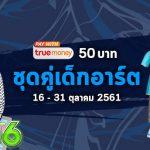 Audition-pro-true50-OCT18