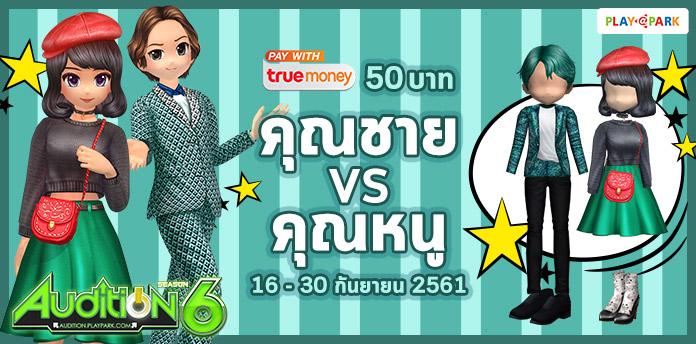 โปรแจ่ม! ไอเทมเจ๋งประจำเดือนกันยายน เพียงเติมเงินเข้าเกมด้วยบัตร True Money