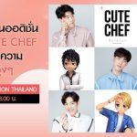 AU-CuteChef-1-news