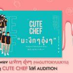 AU-CuteChef-Haguttokyuukyuu-news