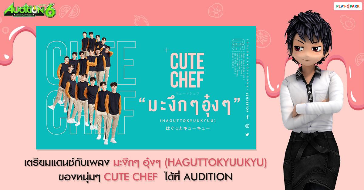 [AUDITION SONG RECOMMEND] มะงึกๆอุ๋งๆ(Haguttokyuukyuu) - CUTE CHEF