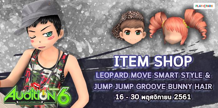 [AUDITION] ITEM SHOP UPDATE : 16 – 30 พฤศจิกายน 2561