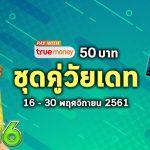 Audition-pro-true50-NOV2018
