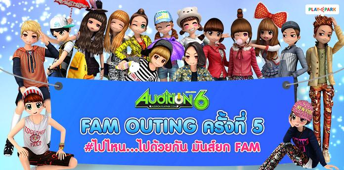 [AUDITION]  FAM Outing ครั้งที่ 5  #ไปไหน...ไปด้วยกัน #มันส์ยกFAM
