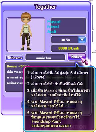 [AUDITION] MASCOT เด็กใหม่มาแล้วจ้า ~