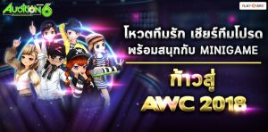 [AUDITION] โหวตทีมรัก เชียร์ทีมโปรดก้าวสู่ AWC และ กิจกรรมในงาน Road to AWC