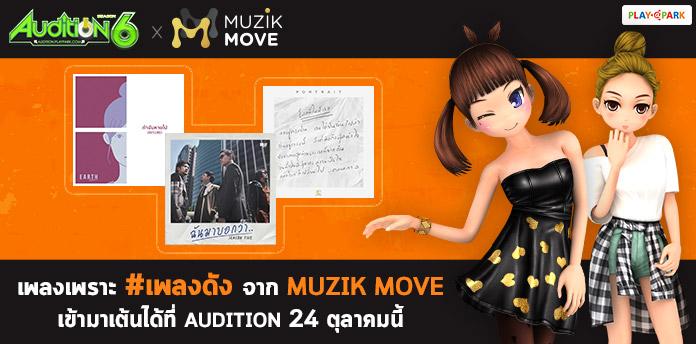 """[AUDITION] จับมือกับ """"Muzik Move"""" ชวนแดนซ์ 3 เพลงดัง"""