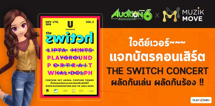 "[AUDITION] เจ๊อ๋อ X Muzik Move พาดูคอนเสิรต์ ""U Presents The Switch Vol.2 Concert"""
