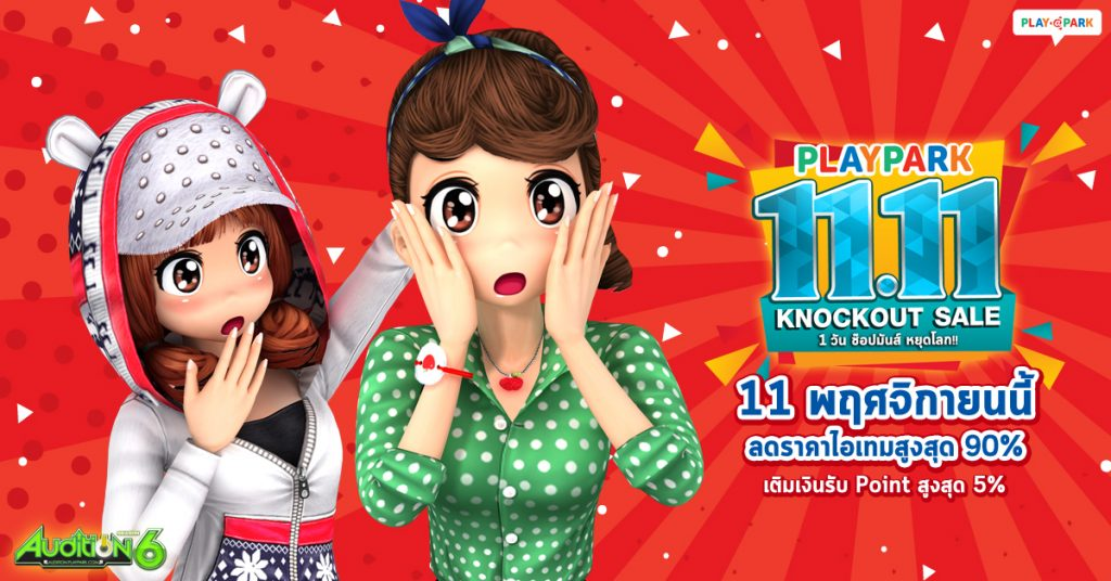 [AUDITION] PLAYPARK Knockout Sale 11.11