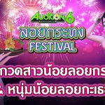 Audition-LoyKrathong-Contest