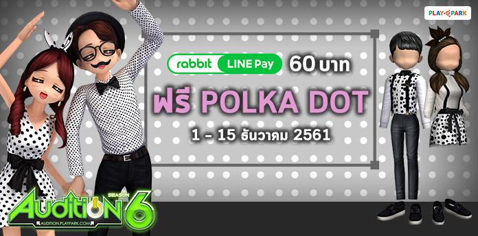 [AUDITION] โปรโมชั่นเติมเงินผ่าน Line Pay 60 วันนี้รับฟรี Polka Dot
