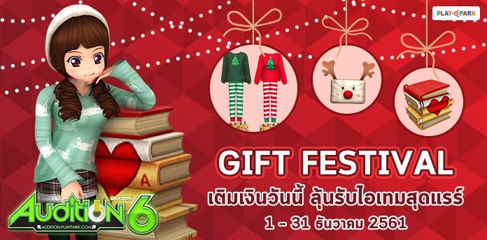 [AUDITION] โปรโมชั่น Gift Festival เติมเงินวันนี้ ลุ้นรับไอเทมสุดแรร์
