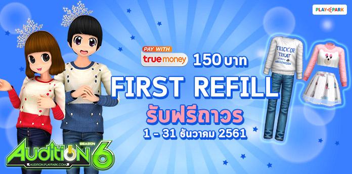 [AUDITION] First Refill 150 – เติมเงินครั้งแรกรับฟรีถาวร