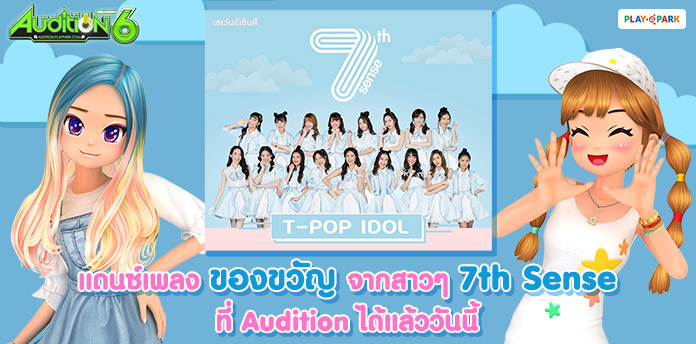 [AUDITION SONG RECOMMEND]  ของขวัญ จาก 7th sense