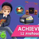 Audition-Achievement-NOV2018