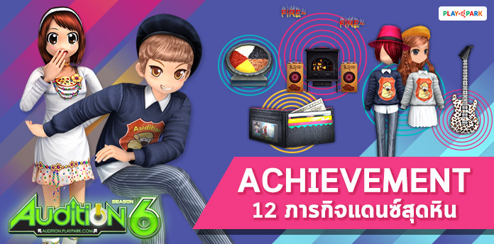 [AUDITION] Achievement 12 ภารกิจแดนซ์สุดหิน