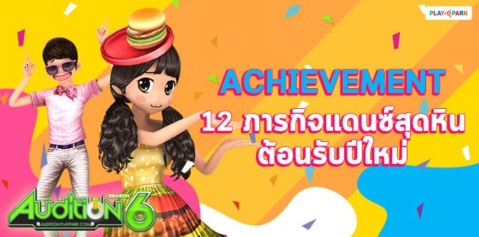 Achievement 12 ภารกิจแดนซ์สุดหิน ต้อนรับปีใหม่