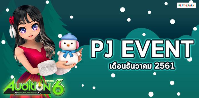 [AUDITION] PJ Event เดือนธันวาคม 2561