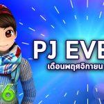 Audition-PJEventNOV18
