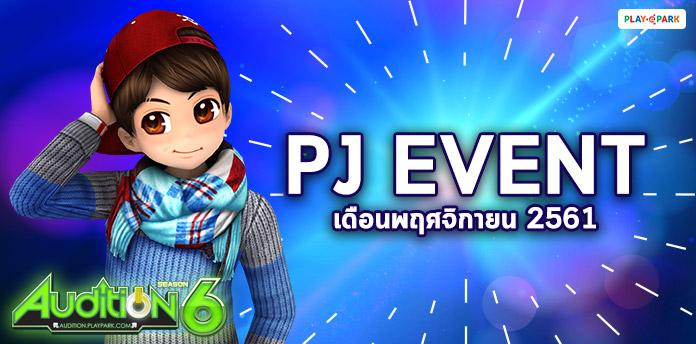 [AUDITION] PJ EVENT เดือนพฤศจิกายน 2561