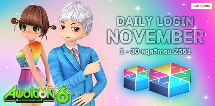 [AUDITION] Daily Login November 2018