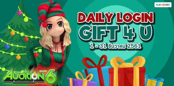 [AUDITION] Daily Login GIFT 4 U