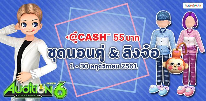 [AUDITION แรร์บุฟเฟ่ต์] โปรโมชั่นเติมเงินผ่านบัตรเงินสด @CASH 55 บาท - ชุดนอนคู่ & ลิงจิ๋ว