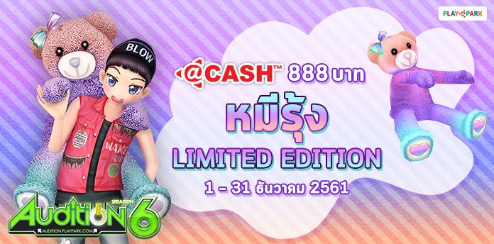[AUDITION] โปรโมชั่นบัตร @Cash 888 บาท – หมีรุ้ง Limited Edition