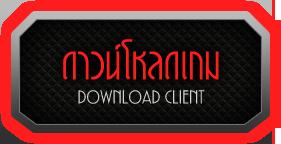 [AUDITION X RAN Online] ขาแด๊นซ์มันส์กับ RAN รับฟรีไอเทมแรร์